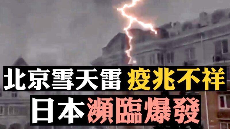 【拍案驚奇】美軍人爆料:300萬人感染 25萬死 各自為政 北京宣布戰時狀態 抗中央者下台