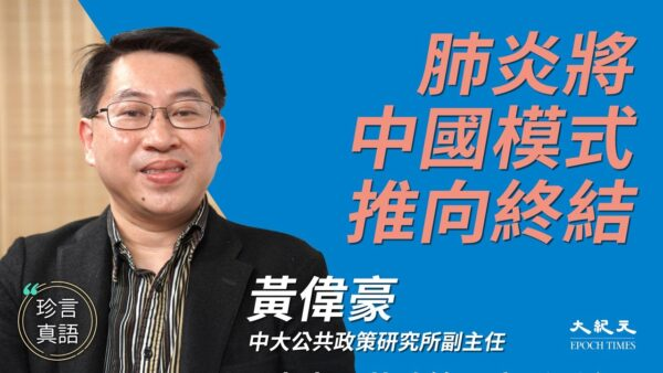 【珍言真语】黄伟豪:中共肺炎将中国模式推向终结 习推责