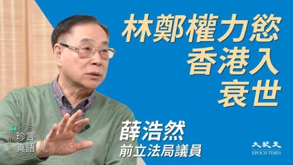 【珍言真語】薛浩然:港府失盡民心 香港已入「衰世」