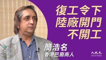 【珍言真语】巴裔港商:港府让武汉港人自生自灭