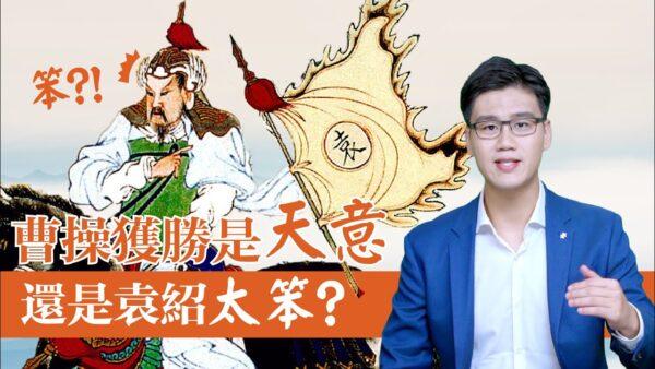 【三国英雄13】官渡之战曹操获胜的秘密