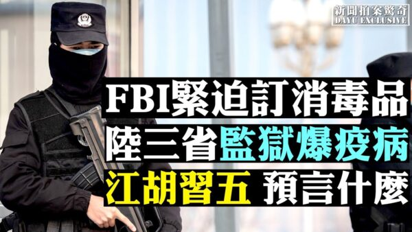 【拍案驚奇】FBI緊訂購消毒品 陸三省監獄爆疾病