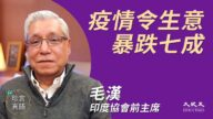 【珍言真语】毛汉:疫情令生意暴跌七成 港府做事慢人一步(字幕)