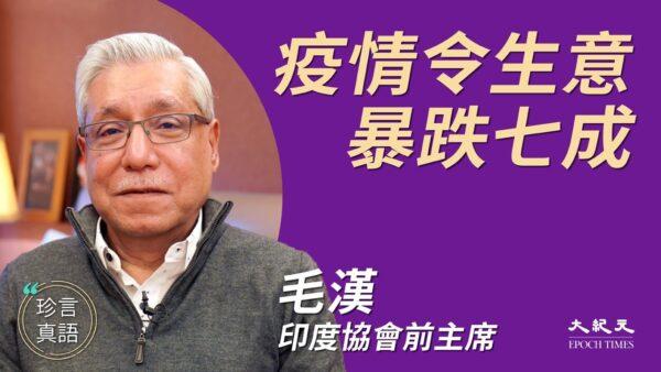 【珍言真语】毛汉:中共肺炎疫情令生意暴跌七成 港府做事慢人一步(字幕)