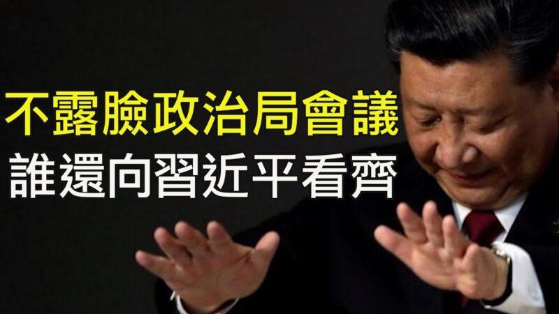 【江峰時刻】習近平主持不露臉政治局會議 罕見不提「核心意識,看齊意識」