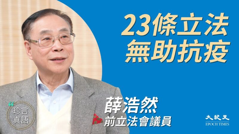【珍言真语】薛浩然:何君尧为选情重提23条 无助抗疫(字幕)