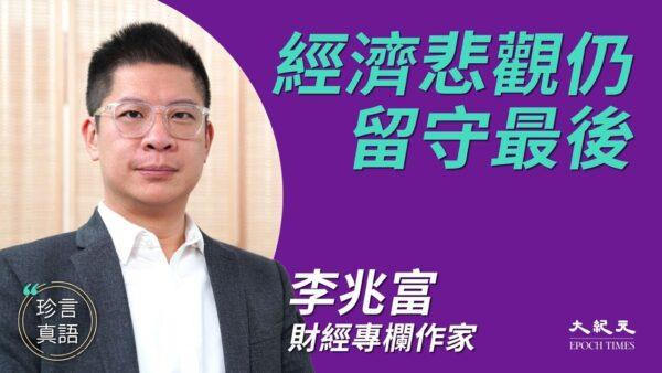 【珍言真語】李兆富:香港經濟遭重創 或引發失業潮