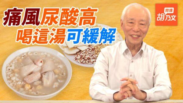 痛風發作或導致關節變形!按1穴位止痛 喝紅豆薏仁湯 可緩解