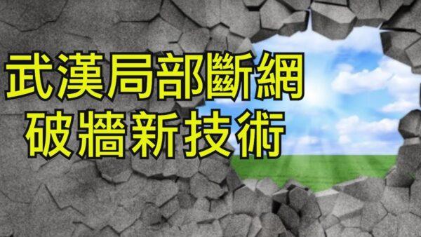 【江峰时刻】中共辟谣又成现实:武汉断网 中央要求复工必将造成疫情局部突发