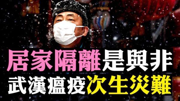 【拍案驚奇】武漢易治 武漢周邊疫情加劇將很崩潰