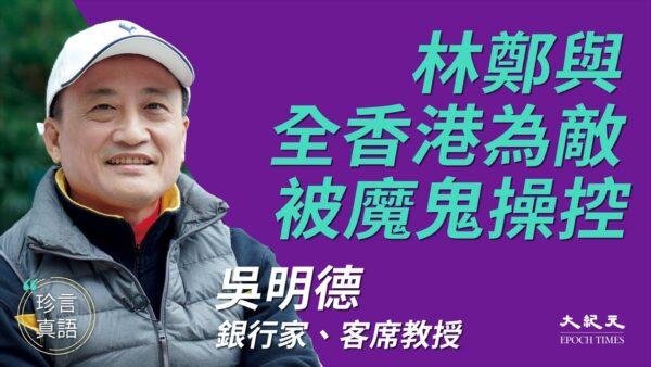 【珍言真語】吳明德:港人有良知,香港前景美好光明(字幕)
