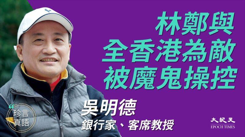 【珍言真语】吴明德:港人有良知,香港前景美好光明(字幕)