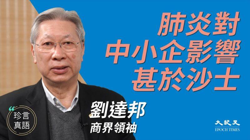 【珍言真語】劉達邦:中共肺炎對中小企影響甚於SARS(字幕)