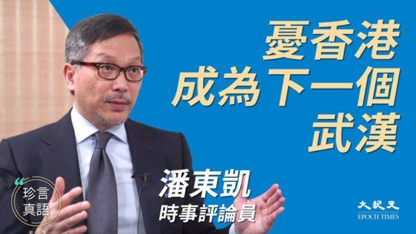 【珍言真語】潘東凱:中國成疫國,武漢是人間煉獄 (字幕)