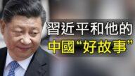"""【江峰时刻】两个版本的中国""""好故事"""":粮食够半年吃的、粮食够一年吃的"""