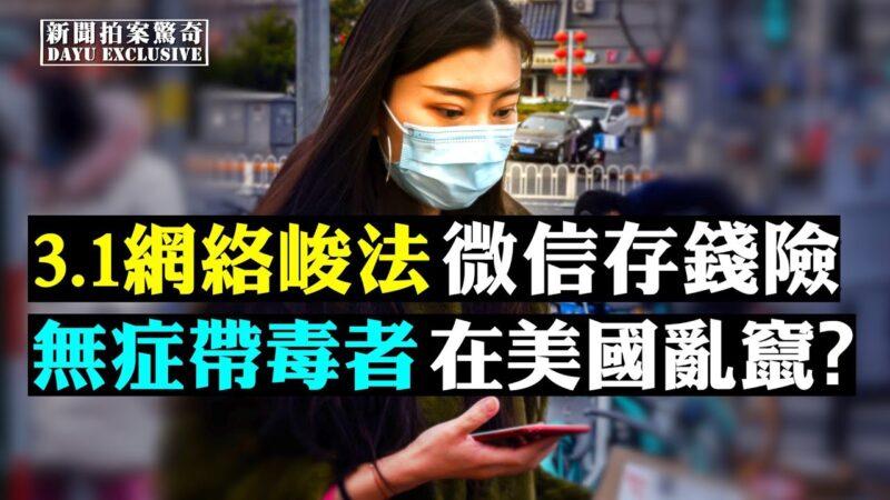 """【拍案惊奇】大陆史上最严""""网规""""将上路 放风:微信别存钱"""