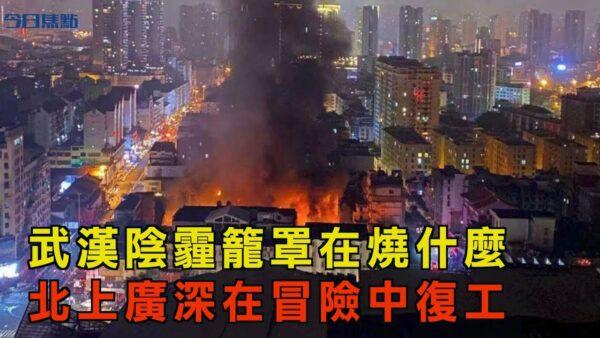 武漢陰霾籠罩在燒什麼?北上廣深在冒險中復工【今日焦點】