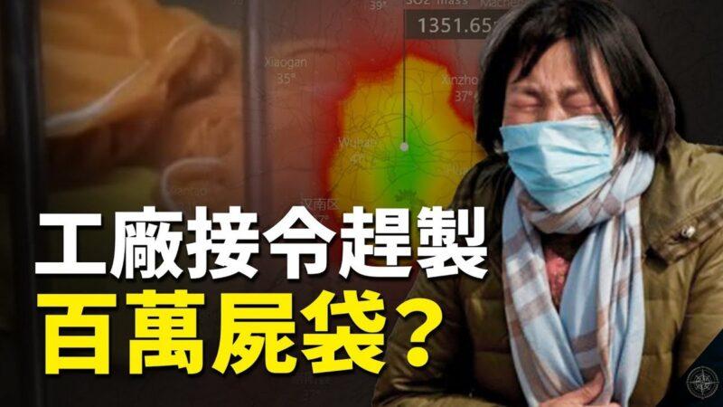 武漢疫情有多嚴重?業界曝工廠正趕製百萬屍袋