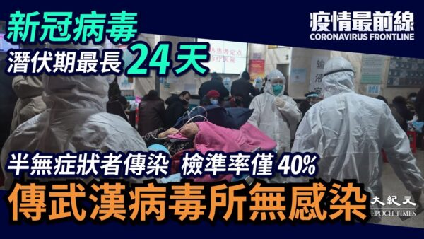 【疫情最前线】新冠病毒比埃博拉更危险