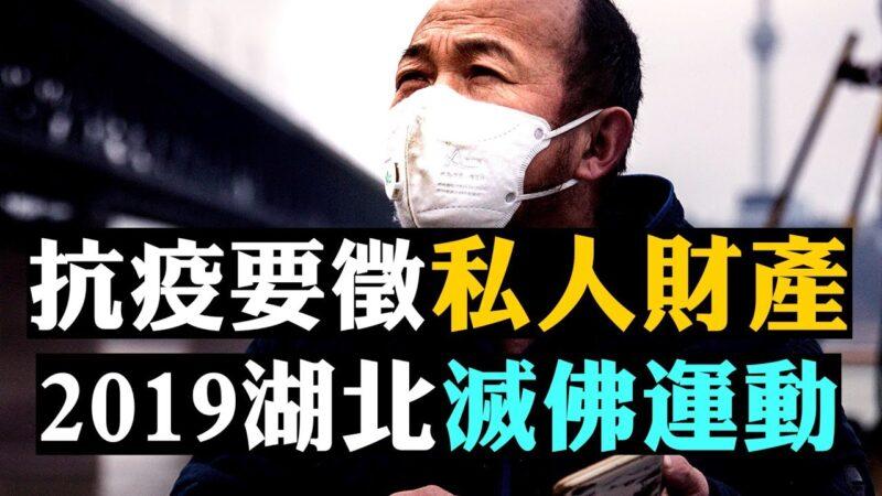 【拍案惊奇】武汉局部断网 只为一个原因 各地封闭 当局为何急令开路?
