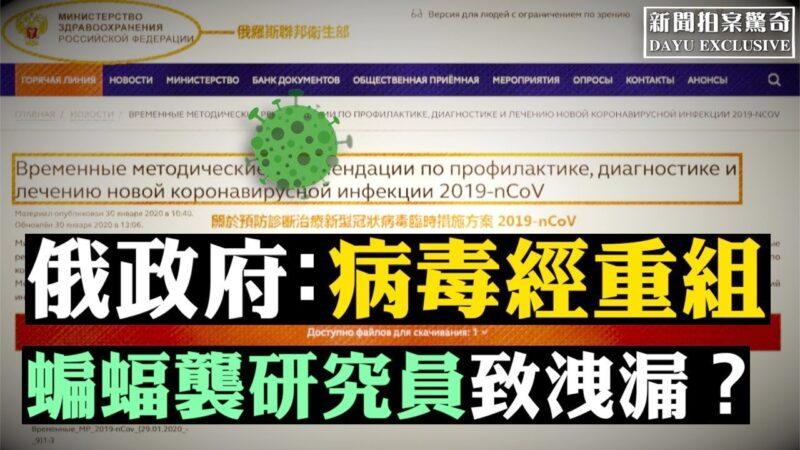 【拍案驚奇】俄政府文件:病毒是重組結合體