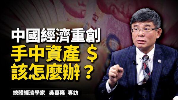 世界的十字路口: 中國經濟重創 手中資產該怎麼辦?