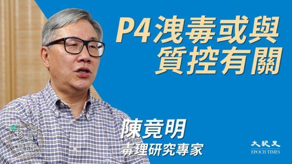 【珍言真語】陳竟明:多重可能性P4實驗室洩露病毒(字幕)