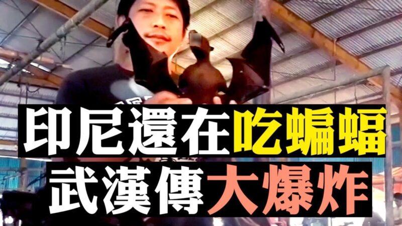 """【拍案惊奇】三""""锦衣卫""""接大权!洗牌湖北官场 谣言再变预言 十堰战时管制"""