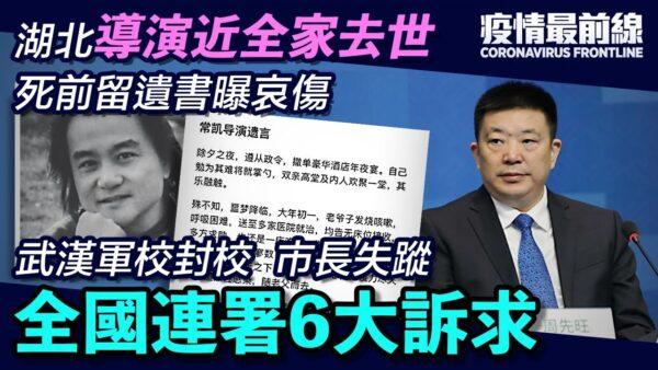 【疫情最前線】武漢軍校1月初已封校 市長「甩鍋中央」後失蹤