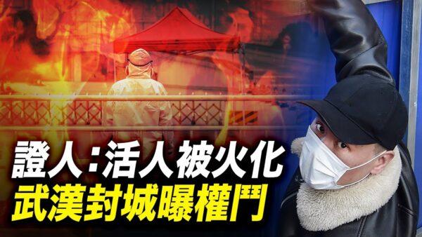 世界的十字路口:武漢解封又封城 中共高層爭鬥激烈?
