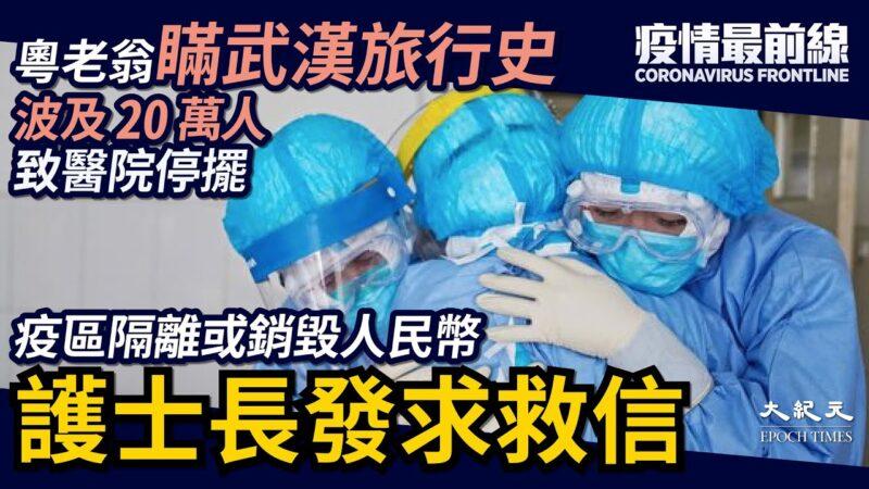 【疫情最前線】首位院長染疫亡 大批醫護感染