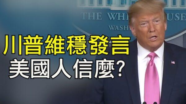 【江峰时刻】川普新闻会:美国风险低 备战充分