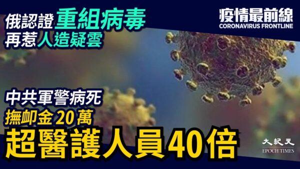 【疫情最前线】俄官方认证中共肺炎病毒是重组病毒