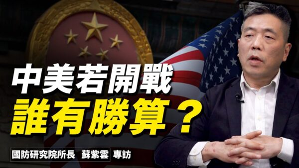 世界的十字路口:專訪蘇紫雲:中共軍力能抗美?