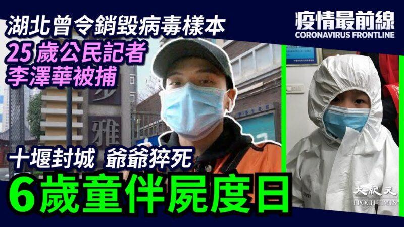【疫情最前线】爷爷猝死 6岁童伴尸数日 良心记者李泽华被抓捕