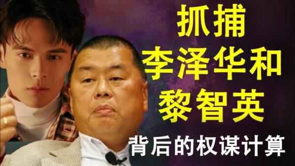 【天亮時分】中共網信辦失守 抓捕李澤華和黎智英背後的權謀計算