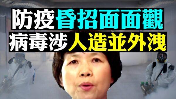 【拍案驚奇】石正麗連遭實名舉報 武漢病毒所涉合成「武漢肺炎病毒」並外洩