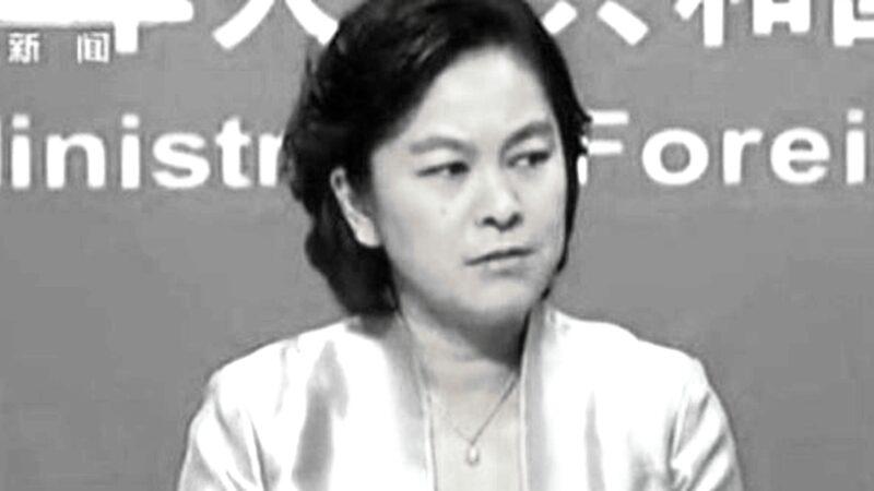 華春瑩面露凶相 兩岸女發言人對比驚人(視頻)