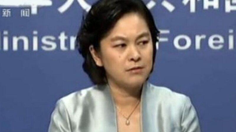 夏小强:华春莹并非口误 中共高层分崩加剧