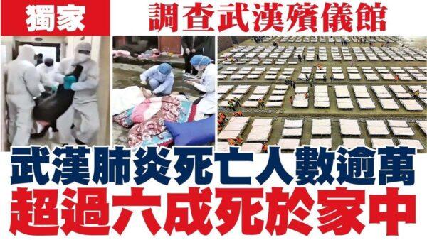 海外調查:武漢肺炎死亡逾萬 超六成死於家中