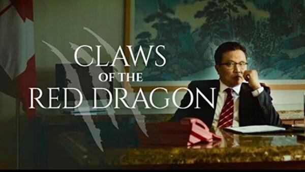 夏林:电影《红龙之爪》 揭开华为与中共画皮的力作