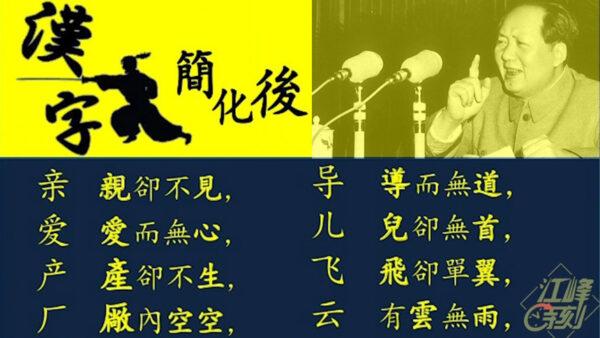 中共毀滅中國傳統文化最毒的一招:簡化字