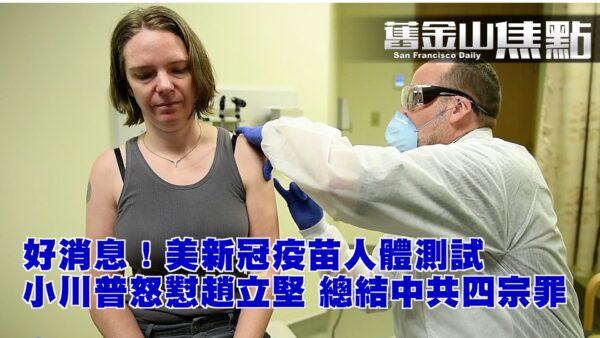 美國武肺病毒疫苗首次人體測試【舊金山焦點】