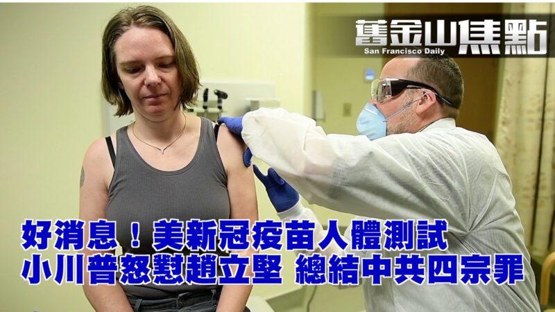 美国武肺病毒疫苗首次人体测试【旧金山焦点】