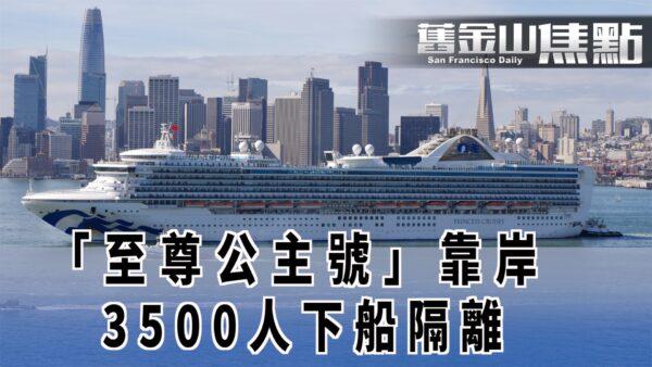 """""""至尊公主号""""靠岸 3500人下船隔离 洛杉矶马拉松赛如期举行 未受疫情影响【旧金山焦点】"""