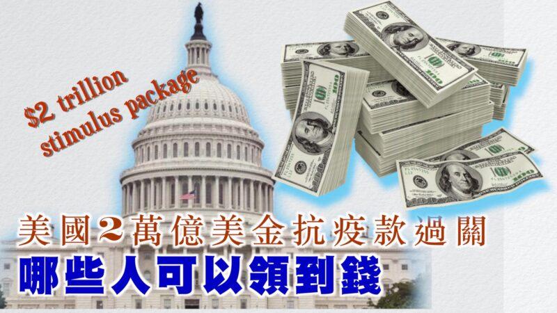 兩萬億美元刺激經濟案美參院過關 哪些人可以領到1200元【西岸觀察】