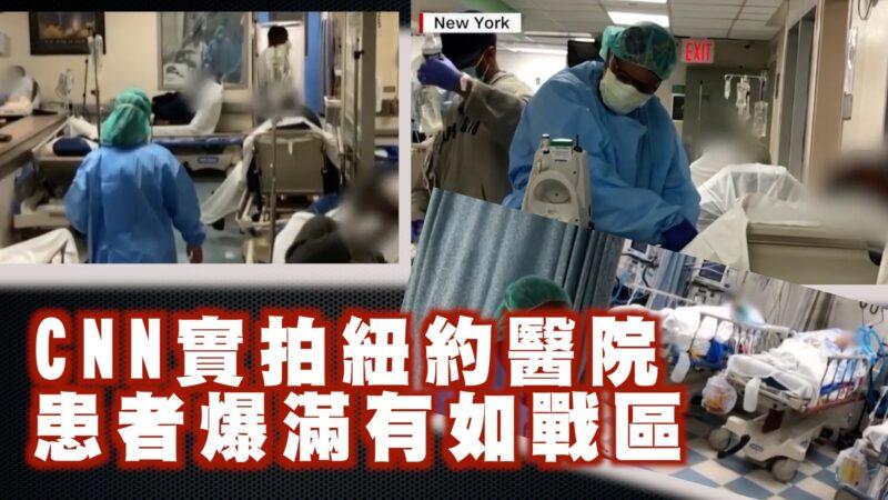 CNN公布紐約醫院實景 患者爆滿有如戰區【西岸觀察】
