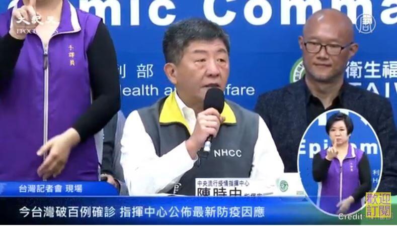 【直播回放】疫情升溫 台灣限制外籍人士入境 外交部召開緊急記者會