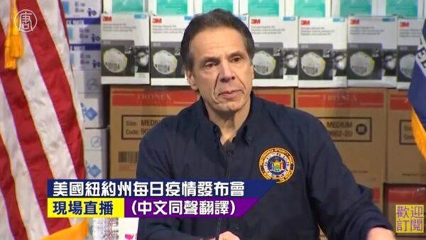 【重播】3.24 纽约州长库默召开新闻发布会