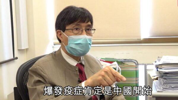 香港專家斥中共「病毒之源」 突然撤稿引猜測